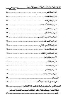 Fp146905 حمدي عبد العظيم Free Download Borrow And Streaming Internet Archive Texts Sheet Music Internet Archive