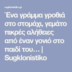 Ένα γράμμα γροθιά στο στομάχι, γεμάτο πικρές αλήθειες από έναν γονιό στο παιδί του…   Sugklonistiko