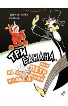 Зденек Слабый - Три банана, или Петр на сказочной планете обложка книги