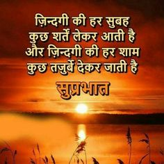 Everyone needs beautiful good morning images. When we wake up in the morning we send beautiful good morning images to our loved ones. Good Morning Picture Messages, Good Morning Friends Quotes, Morning Images In Hindi, Good Morning Beautiful Quotes, Good Morning Image Quotes, Morning Greetings Quotes, Good Morning Love, Good Night Image, Morning Pictures