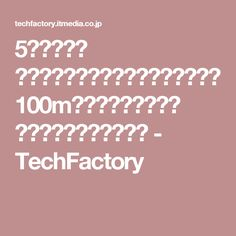 5分でわかる 最新キーワード解説:自動運転車両で100m先の歩行者を検知! 「量子レーダ」って何? - TechFactory