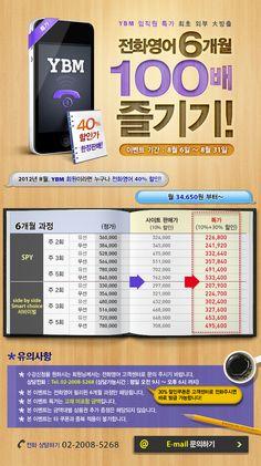 [전화영어] 8월 스팟 이벤트 페이지 (김수연)