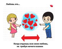 You And I, Love You, Love Is Cartoon, Diy And Crafts, Comics, Fictional Characters, Hearts, Handsome, Collection
