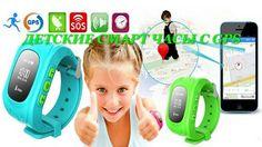 ТОП ДЕТСКИХ УМНЫХ GPS СМАРТ ЧАСОВ с  AliExpress  Smart Baby Watch  2017  Водонепроницаемые GW400s http://ali.pub/1s4wys http://ali.pub/1s4wv3  X10 / V7K (водонепроницаемые часы в стиле Apple Watch – Эпл Воч с камерой, браузером и WhatsApp) http://ali.pub/1s4x3n  Q100 http://ali.pub/1s4xbt http://ali.pub/1s4xej http://ali.pub/1s4xhu  EW100s Часы для пожилых с датчиком пульса, падения и напоминалкой приема лекарств http://ali.pub/1s4xkd http://ali.pub/1s4xn3  Q360 с круглым сенсорным дисплеем…
