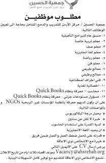 مطلوب موظفين في التخصصات التالية في جمعية الحسين الوظائف المطلوبة منسق عام للبرامج التأهيلية معلم تربية خاصة معلم صف معلم ل Math Books Blog Posts