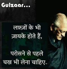new Hindi motivational quotes picture collection Sorry Quotes, Shyari Quotes, Sufi Quotes, True Quotes, Kabir Quotes, Wisdom Quotes, True Feelings Quotes, Good Thoughts Quotes, Reality Quotes