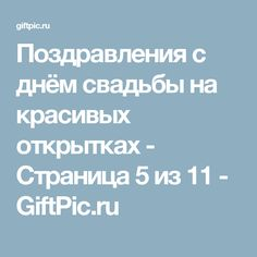 Поздравления с днём свадьбы на красивых открытках - Страница 5 из 11 - GiftPic.ru