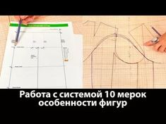 паукште ирина михайловна система 10 мерок скачать бесплатно: 4 тыс изображений найдено в Яндекс.Картинках