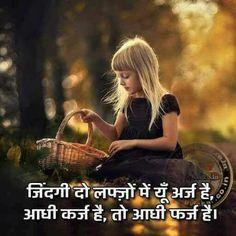 Jindagi adhi karzz Hai adhi farz hai Hindi Qoutes, Hindi Words, Shayari Photo, Adorable Quotes, Jokes Images, Truth Of Life, Funny Quotes For Teens, Sweet Words, Love You Forever