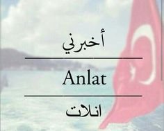 Turc Learn Turkish Language, Arabic Language, Learn Turkish Online, Turkish Lessons, Parol, Arabic Jokes, English Language Learning, Learning Arabic, Photo Quotes