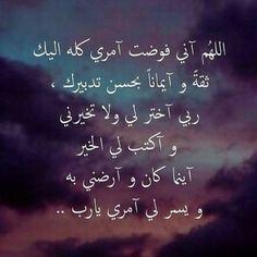 Islam Beliefs, Spiritual Beliefs, Duaa Islam, Islam Hadith, Islam Quran, Islamic Quotes, Islamic Phrases, Arabic Quotes, Beautiful Quran Quotes