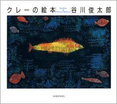 クレーの絵本 | パウル・クレー, 谷川 俊太郎 |本 | 通販 | Amazon