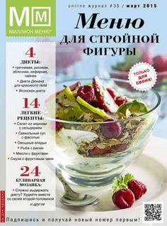 Миллион меню № 38 2015 by nataliya sedih - issuu