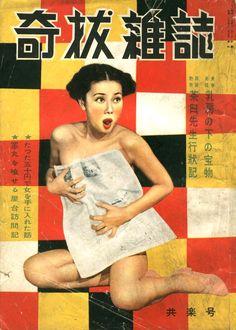 Stuff I think is cool. Vintage Japanese, Japanese Art, Cover Design, Design Art, Gravure Illustration, Retro, Magazine Japan, Japanese Poster, Frames
