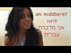 ▶ Hebrew Lesson 10- Do you speak Hebrew? - YouTube