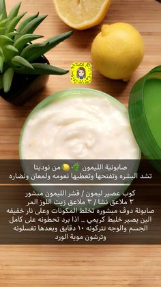 1 sensational skin care suggestion for that flush skin. Kindly study this skincare pin number 9341072443 here. Homemade Hair Serum, Homemade Skin Care, Diy Skin Care, Beauty Tips For Glowing Skin, Beauty Skin, Natural Beauty, Dry Skin On Feet, Natural Face Cream, Beauty Care Routine