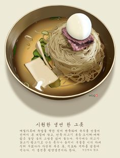 naengmyeon / Chilled Buckwheat Noodle Soup