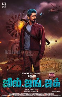Final track from Jil Jung Juk releases next week Actor Siddharth has said the last track from Jil Jung Juk will be released in the next few days. Read more: http://www.kollywoodzone.com/boxoffice/2016/01/final-track-jil-jung-juk-releases-next-week/ #JilJungJuk