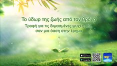 The Church of Almighty God App—A Treasure Trove for Your Life Sustenance and Devotionals Video Gospel, Christian Religions, S Word, Kirchen, App Store, Google Play, Twitter Sign Up, Insight, Music Videos