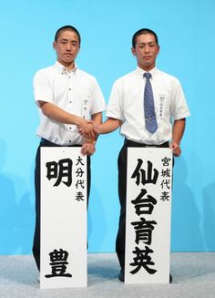 1回戦で対戦する明豊の米安王貴主将(左)と仙台育英の佐々木柊野主将=3日午後、大阪市のフェスティバルホール