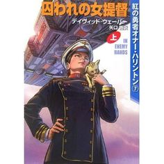 Honor Harrington (Japanese)