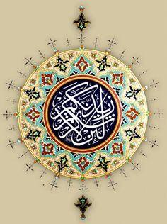 "لَئِن شَكَرْتُمْ لَأَزِيدَنَّكُمْ If you are grateful, I will surely give you more and more"" (Quran 14:7)"