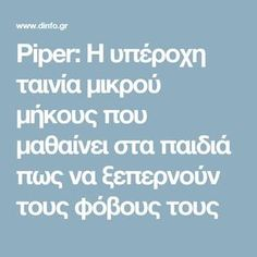 Piper: Η υπέροχη ταινία μικρού μήκους που μαθαίνει στα παιδιά πως να ξεπερνούν τους φόβους τους Science For Kids, Activities For Kids, Drama Education, Baby Staff, Kindergarten Songs, School Social Work, Kids Behavior, School Psychology, Beginning Of School