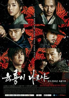 2015-2016* Six Flying Dragons [i rate this show: 9.9/10]  Although it spans until 50 episodes, it has never been boring. At all. Seriously the best period drama i've ever seen. Sad that this drama finally ending.. kudos to the writers and all the cast and production team. JOB VERY WELL DONE! ❤❤❤❤❤