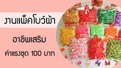 งานแพ็คโบว์ผ้าใส่ถุง รับงานทําที่บ้าน อาชีพเสริมงานฝีมือ ค่าแรงชุดละ 100 บาท http://xn--72c6aaahdg2a4gkr8fbgcyud5r8fex0g.blogspot.com/2016/03/100.html