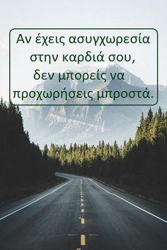#Εδέμ  Αν έχεις ασυγχωρεσία         στην καρδιά σου,        δεν μπορείς να προχωρήσεις μπροστά. Country Roads, Words, Nature, Quotes, Travel, Quotations, Naturaleza, Viajes, Destinations