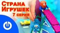 Мультфильм СТРАНА ИГРУШЕК 07 серия