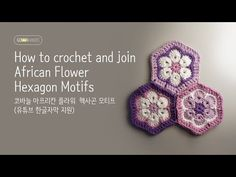 [Gomma hands]How to crochet and join African flower motifs - YouTube