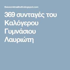 369 συνταγές του Καλόγερου Γυμνάσιου Λαυριώτη Recipes, Recipies, Ripped Recipes, Cooking Recipes, Medical Prescription, Recipe
