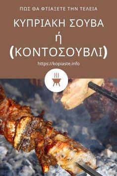 Η Κυπριακή σούβλα (κοντοσούβλι) συνήθως γίνεται με αρνί κομμένο σε κομμάτια με το κόκαλο το οποίο ψήνεται στα κάρβουνα. Greek Recipes, Real Food Recipes, Healthy Recipes, Ancient Greek Words, Greek Easter, Greek Cooking, Menu Planning, Skewers, Cooking Classes