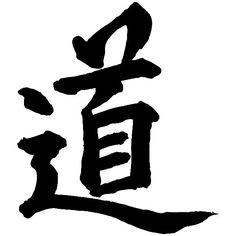 Pegatinas: Tje Way (H) #vinilo #adhesivo #decoracion #pegatina #chino #japonés #tatuaje #TeleAdhesivo