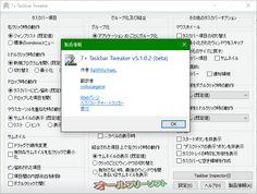 7+ Taskbar Tweaker 5.1.0.2 Beta  7+ Taskbar Tweaker--製品情報--オールフリーソフト