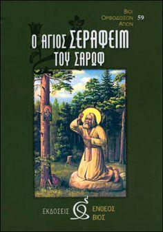 Ο Άγιος Σεραφείμ του Σάρωφ (59) Cover, Books, Libros, Book, Blankets, Book Illustrations, Libri