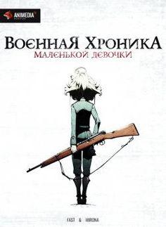 Скачать аниме Youjo Senki / Военная хроника маленькой девочки -