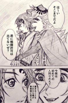 Manga Quotes, Demon Hunter, Dragon Slayer, Spideypool, My Hero Academia Memes, Slayer Anime, Light Novel, Anime Demon, Character Inspiration