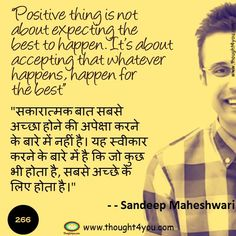 Quotes By Sandeep Maheshwari, कोट्स,Sandeep Maheshwari Quotes, Sandeep Maheshwari Quotes in Hindi, Sandeep Maheshwari, POSITIVE QUOTES, POSITIVITY Life Changing Quotes, Good Life Quotes, Best Quotes, Positive Thoughts, Positive Vibes, Positive Quotes, Motivational Thoughts, Motivational Quotes, Inspirational Quotes