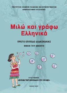 "Cover of ""Μιλώ και γράφω Ελληνικά: Πρώτο επίπεδο διδασκαλίας: Βιβλίο του μαθητή"""