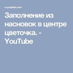 Заполнение из насновок в центре цветочка. - YouTube
