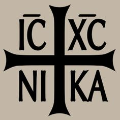 Quiz Θρησκευτικών Picture Icon, Religious Images, Orthodox Christianity, Holy Family, Orthodox Icons, First Love, Prayers, Lord, Names
