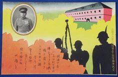 "1936 Japanese Army Postcards ""Imperial Guard Infantry 3rd Regiment's 52th Regiment Flag Festival "" / vintage antique old Japanese military war art card / Japanese history historic paper material Japan  - Japan War Art"