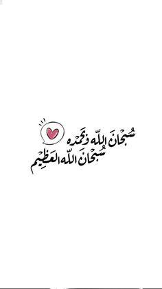 Let us zikir Beautiful Quran Quotes, Quran Quotes Inspirational, Quran Quotes Love, Beautiful Arabic Words, Islamic Love Quotes, Muslim Quotes, Arabic Quotes, Words Quotes, Qoutes