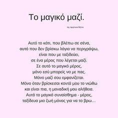 Στιγμή μου Wisdom Quotes, Me Quotes, Greece Quotes, Feeling Loved Quotes, Love Matters, Love Me More, Love Thoughts, Smart Quotes, Philosophy Quotes