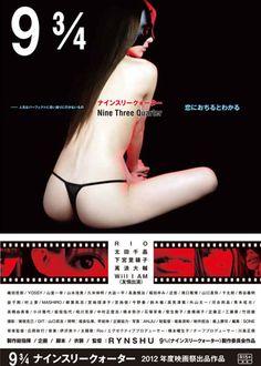 映画『9 3/4』 - シネマトゥデイ