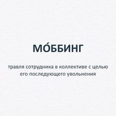 The Words, Weird Words, Cool Words, Intelligent Words, World Quotes, Russian Language, Thinking Quotes, Vocabulary Words, Powerful Words