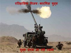 6 May 1999 #IndianArmy, launched Operation Vijay to evict Pakistani infiltrators from the Kargil Heights.