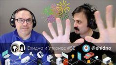 Интернет вещей. Ехидно и Утконос – Подкаст №50 (аудио)